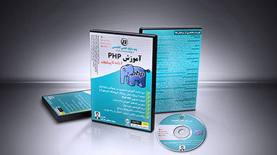 آموزش پایه تا پیشرفته PHP